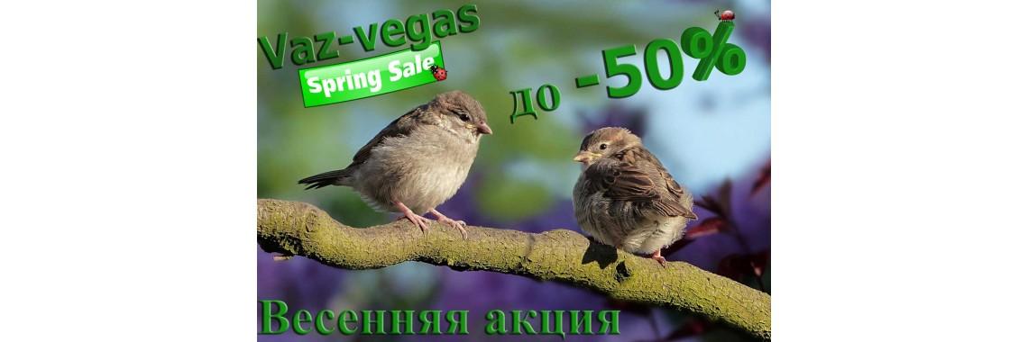 Весенняя акция в интернет-магазине Vaz-Vegas