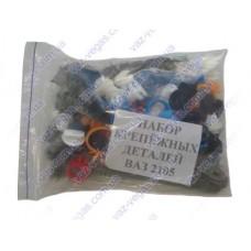 Комплект крепежа на ВАЗ 2105 пластикового
