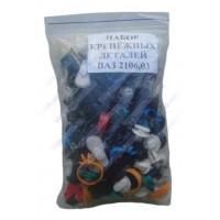 Комплект крепежа ВАЗ 2106 пластикового