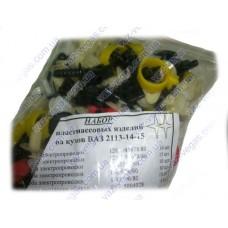 Комплект крепежа на ВАЗ 2115 пластикового