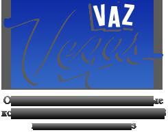 Интернет-магазин запчастей Ваз Вегас